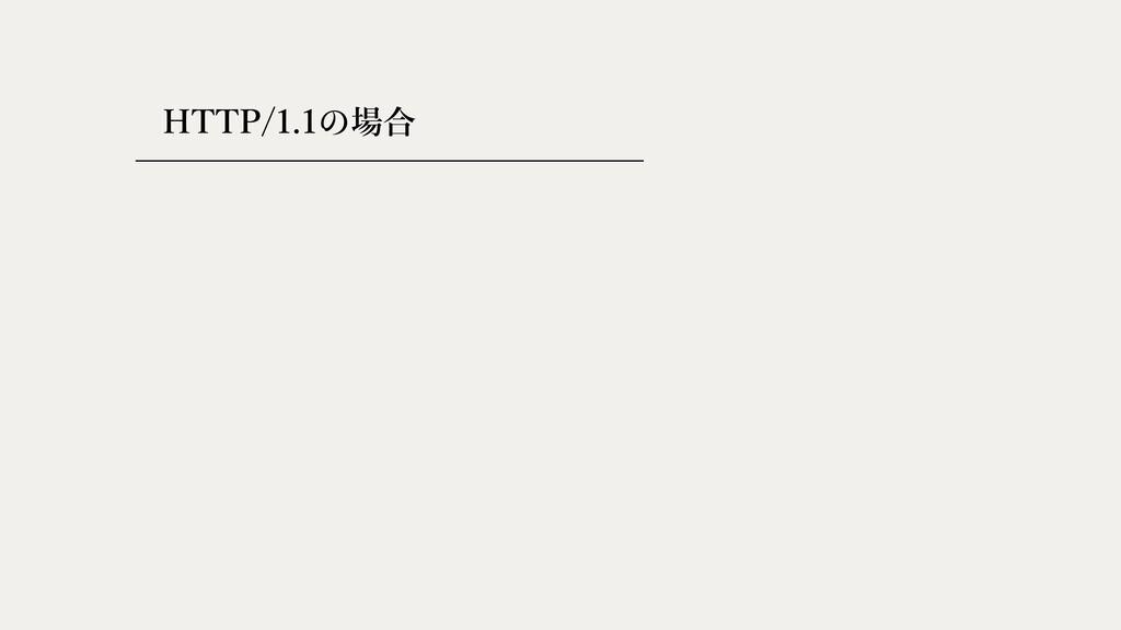 HTTP/1.1 場合