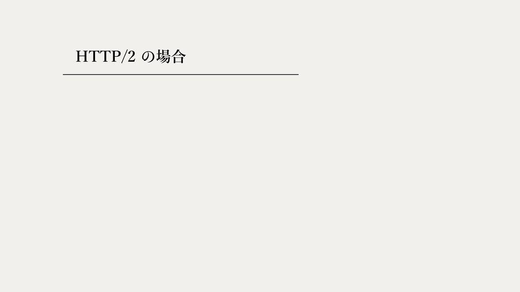 HTTP/2 場合