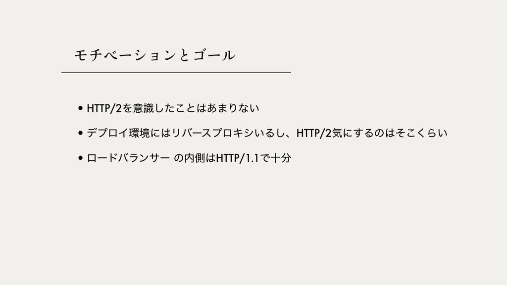 •HTTP/2Λҙࣝͨ͜͠ͱ͋·Γͳ͍ •σϓϩΠڥʹϦόʔεϓϩΩγ͍Δ͠ɺHTTP/...