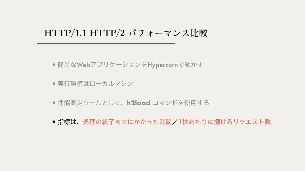 HTTP/1.1 HTTP/2 ⽐較 •࣮ߦڥϩʔΧϧϚγϯ •ࢦඪɺॲཧͷऴྃ·Ͱʹ͔...