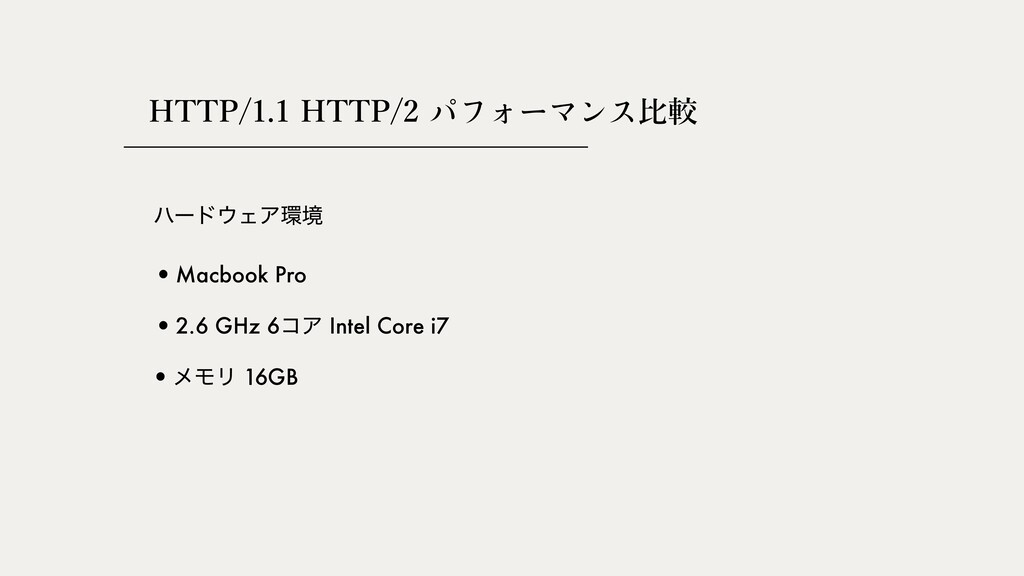 ϋʔυ΢ΣΞ؀ڥ •Macbook Pro •2.6 GHz 6ίΞ Intel Core i...
