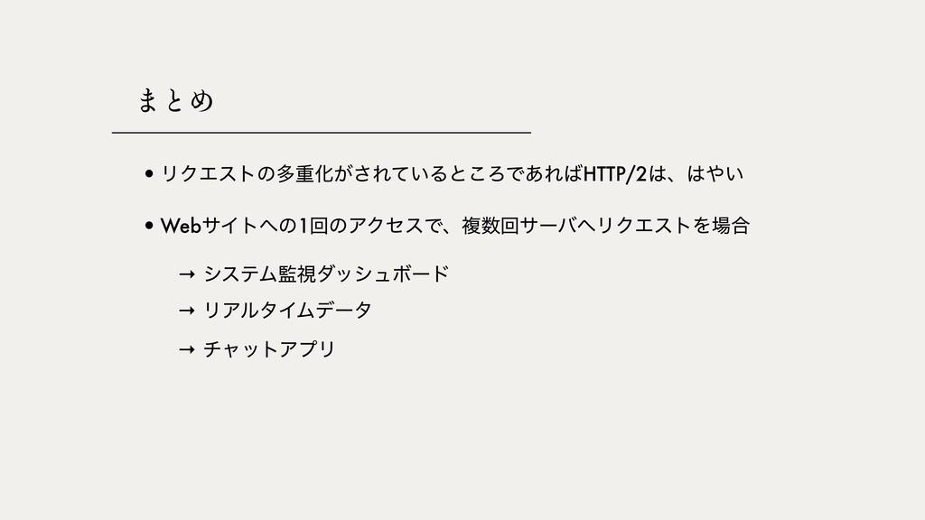 → γεςϜࢹμογϡϘʔυ •WebαΠτͷ1ճͷΞΫηεͰɺෳճαʔόϦΫΤετΛ...