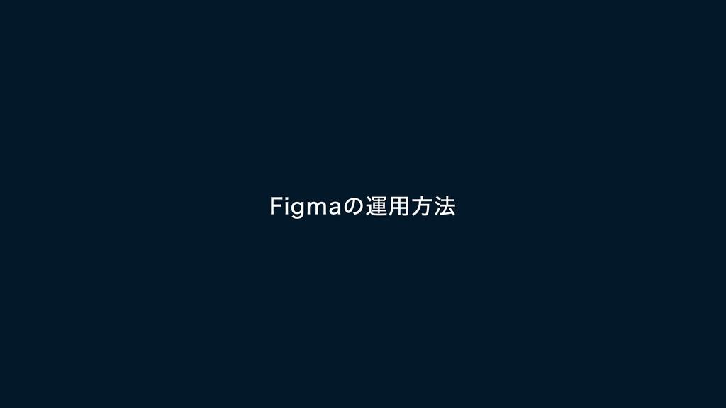 Figmaの運用方法