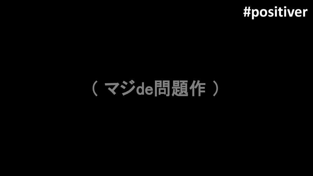 ( マジde問題作 ) #positiver