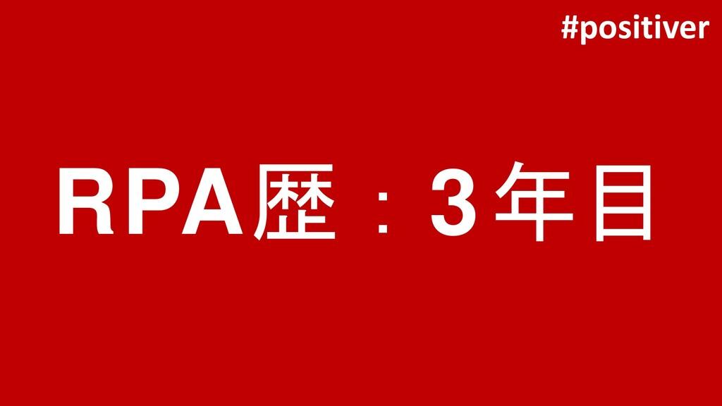 RPA歴:3年目 #positiver