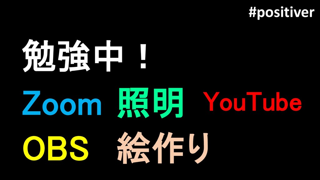 勉強中! #positiver Zoom OBS 照明 絵作り YouTube