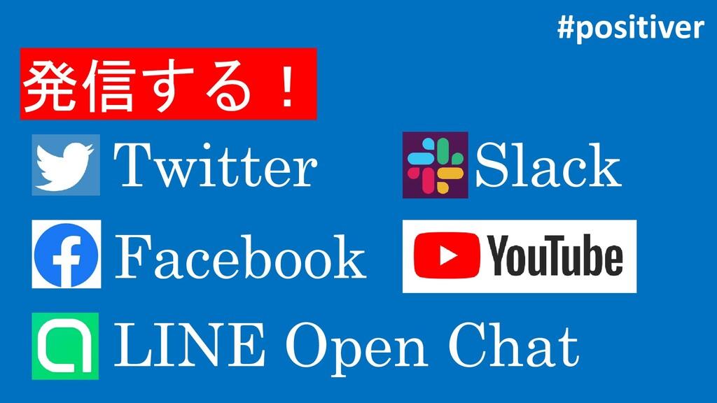 発信する! ・Twitter ・Facebook ・Slack ・LINE Open Chat...