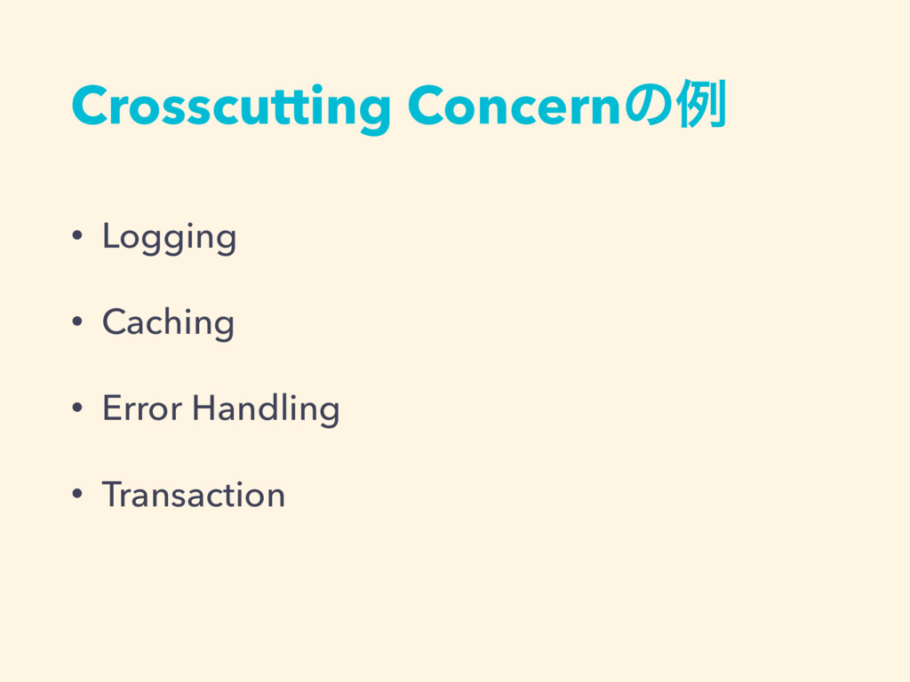 Crosscutting Concernͷྫ • Logging • Caching • Er...