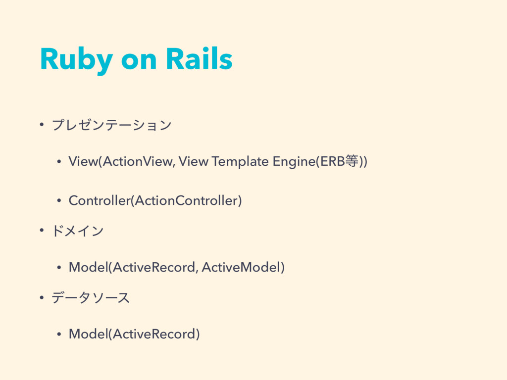 Ruby on Rails • ϓϨθϯςʔγϣϯ • View(ActionView, Vi...