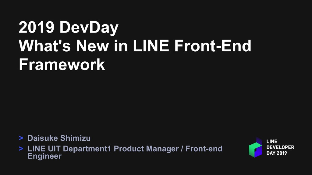2019 DevDay What's New in LINE Front-End Framew...