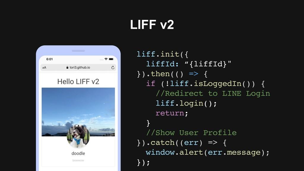"LIFF v2 liff.init({ liffId: ""{liffId}"" }).then(..."