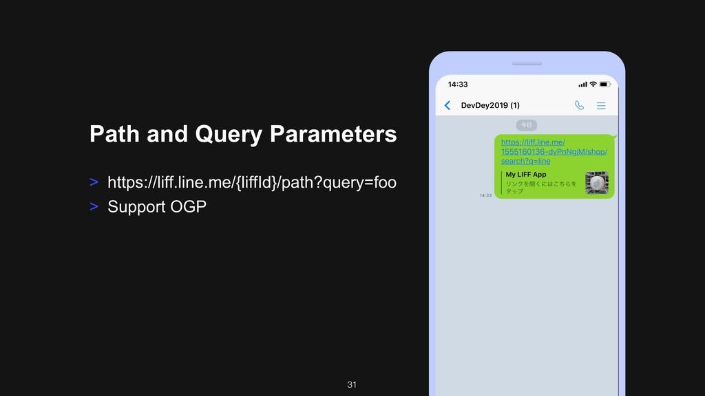 > https://liff.line.me/{liffId}/path?query=foo ...