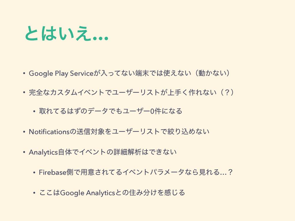 ͱ͍͑… • Google Play Service͕ೖͬͯͳ͍Ͱ͑ͳ͍ʢಈ͔ͳ͍ʣ...