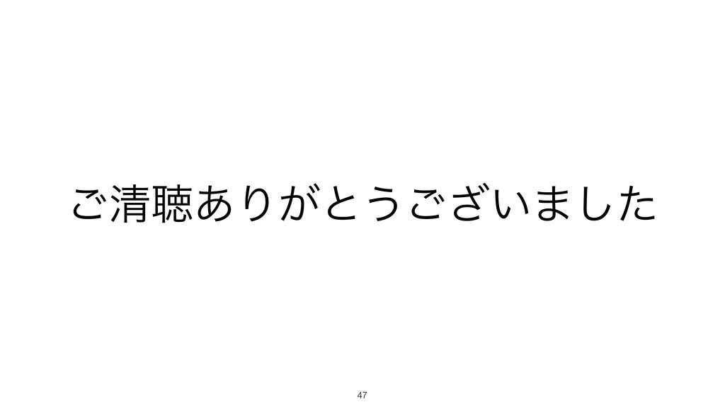 ͝ਗ਼ௌ͋Γ͕ͱ͏͍͟͝·ͨ͠ !47