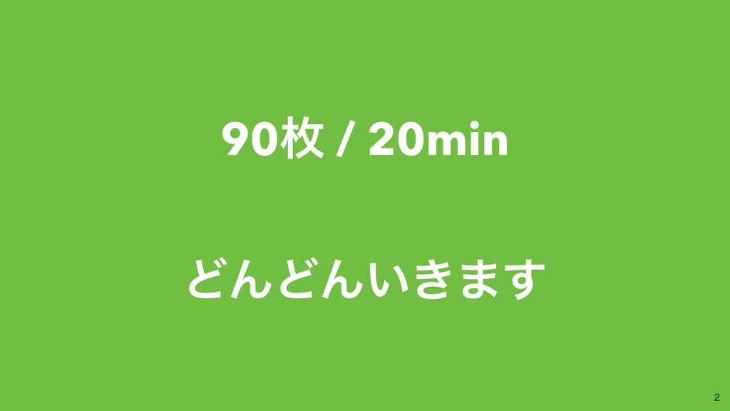 90ຕ / 20min  ͲΜͲΜ͍͖·͢
