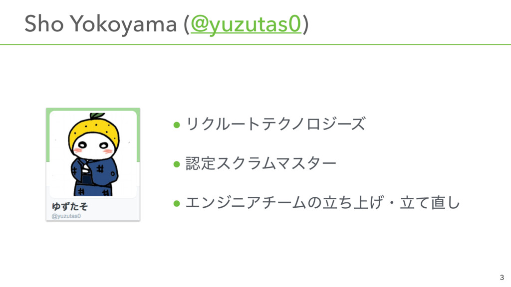 ɹSho Yokoyama (@yuzutas0) ɹɹ    ● ϦΫϧʔτςΫϊϩδ...