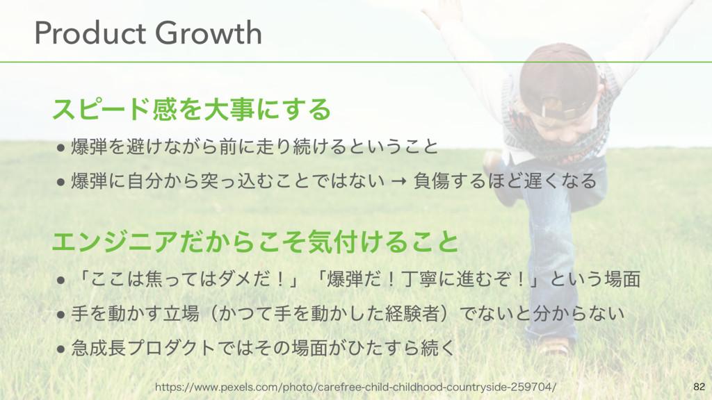 ɹProduct Growth εϐʔυײΛେʹ͢Δ ● രΛආ͚ͳ͕ΒલʹΓଓ͚Δͱ͍...