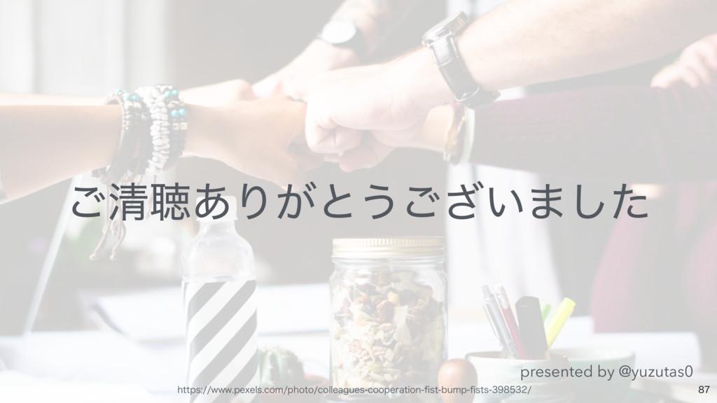 ͝ਗ਼ௌ͋Γ͕ͱ͏͍͟͝·ͨ͠ presented by @yuzutas0  IUUQT...