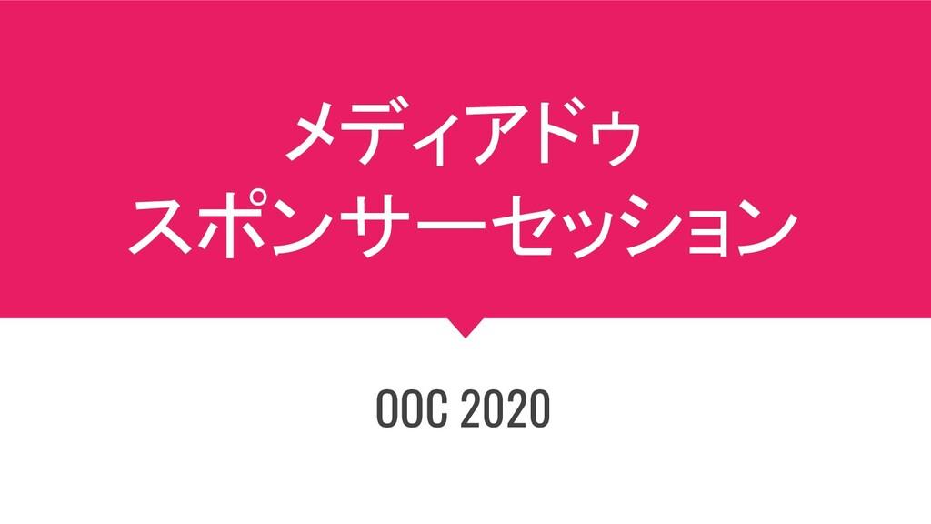 メディアドゥ スポンサーセッション OOC 2020