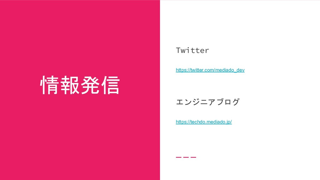 情報発信 Twitter https://twitter.com/mediado_dev エン...