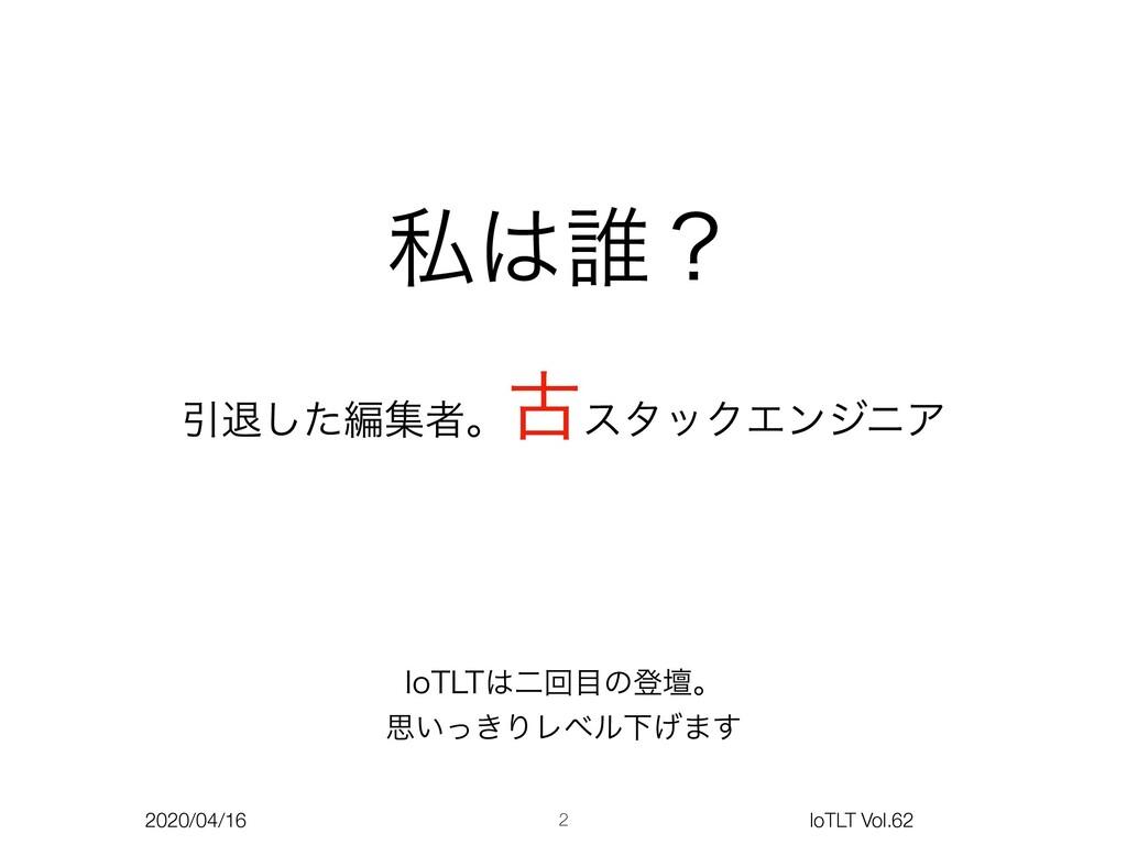 2020/04/16 IoTLT Vol.62 ࢲ୭ʁ Ҿୀͨ͠ฤूऀɻ ݹελοΫΤϯδχ...