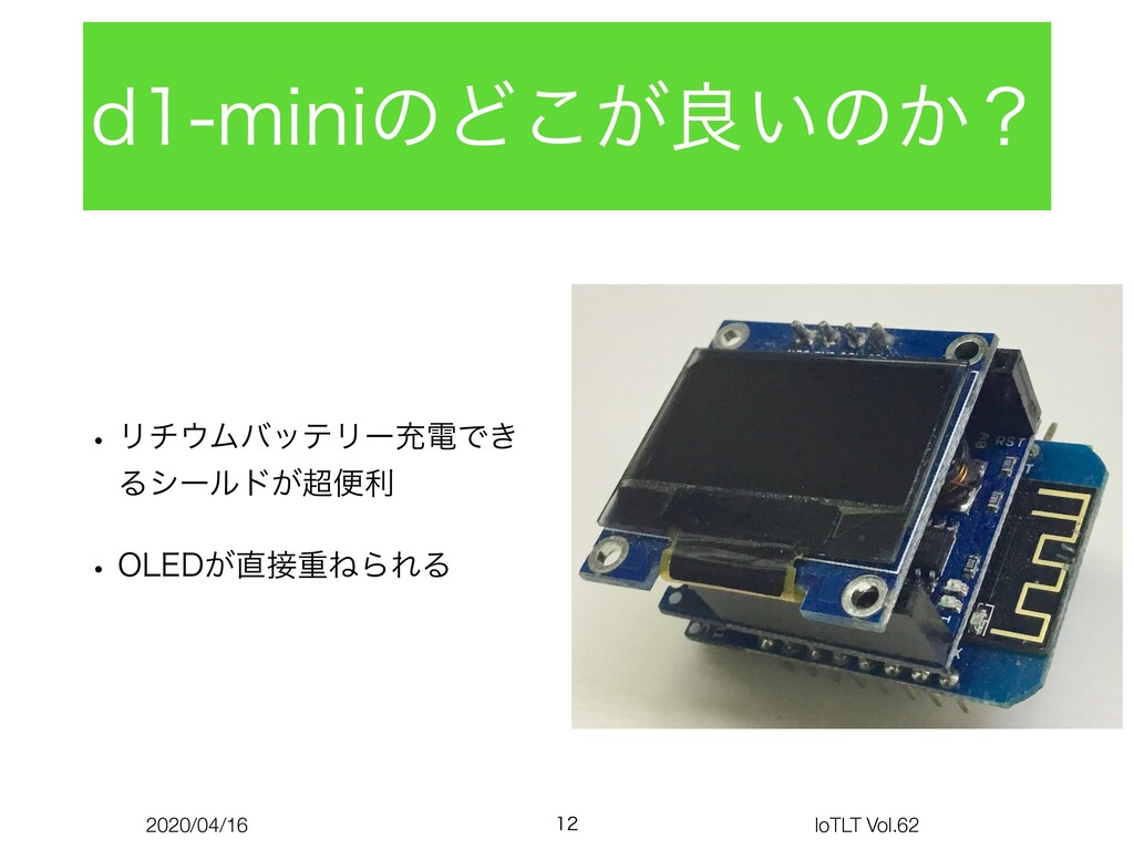2020/04/16 IoTLT Vol.62 ENJOJͷͲ͕͜ྑ͍ͷ͔ʁ w ϦνϜ...
