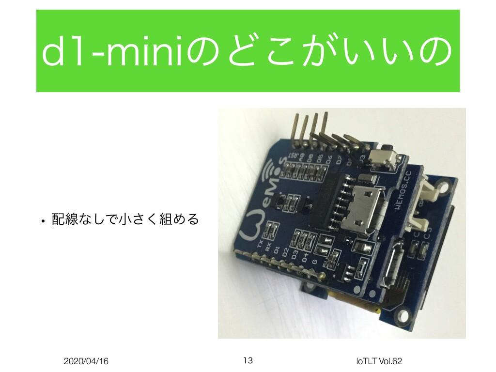 2020/04/16 IoTLT Vol.62 ENJOJͷͲ͕͍͍͜ͷ w ઢͳ͠Ͱখ...