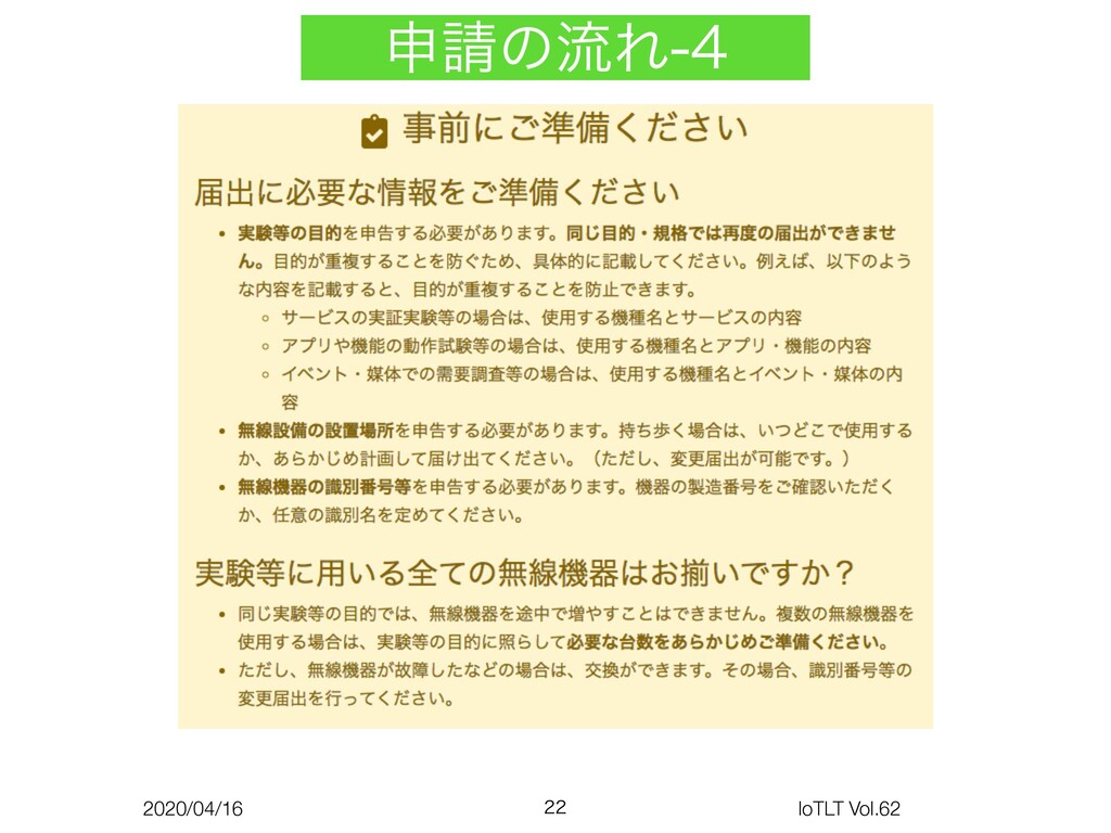 2020/04/16 IoTLT Vol.62 ਃͷྲྀΕ