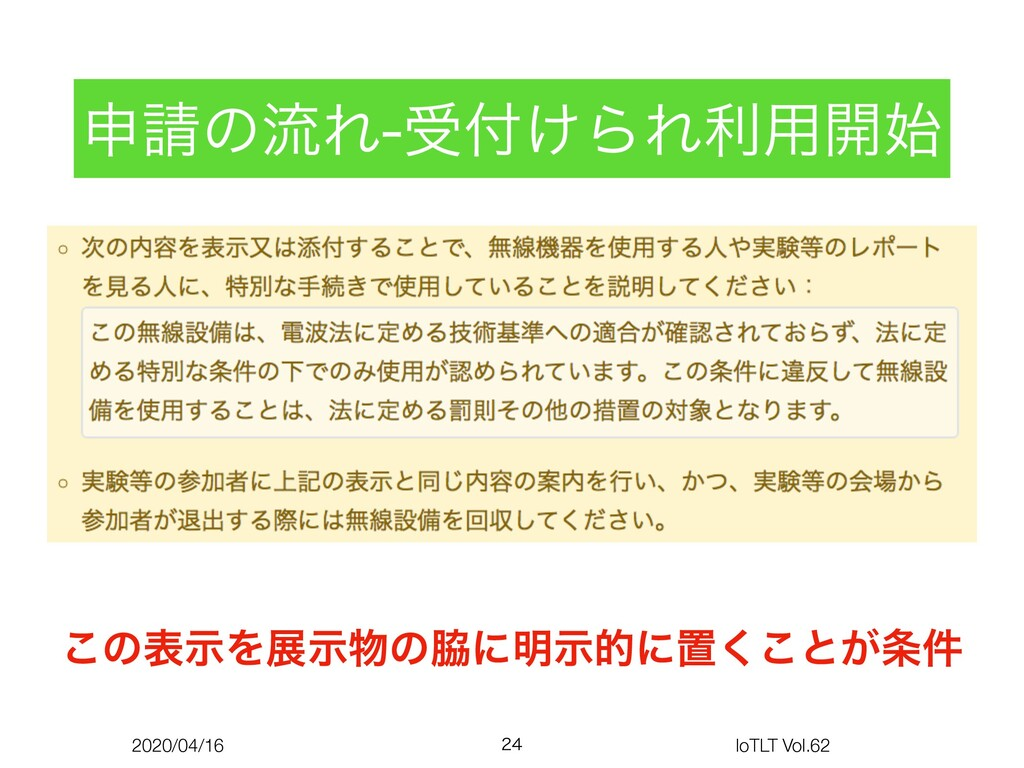 2020/04/16 IoTLT Vol.62 ਃͷྲྀΕड͚ΒΕར༻։  ͜ͷදࣔ...