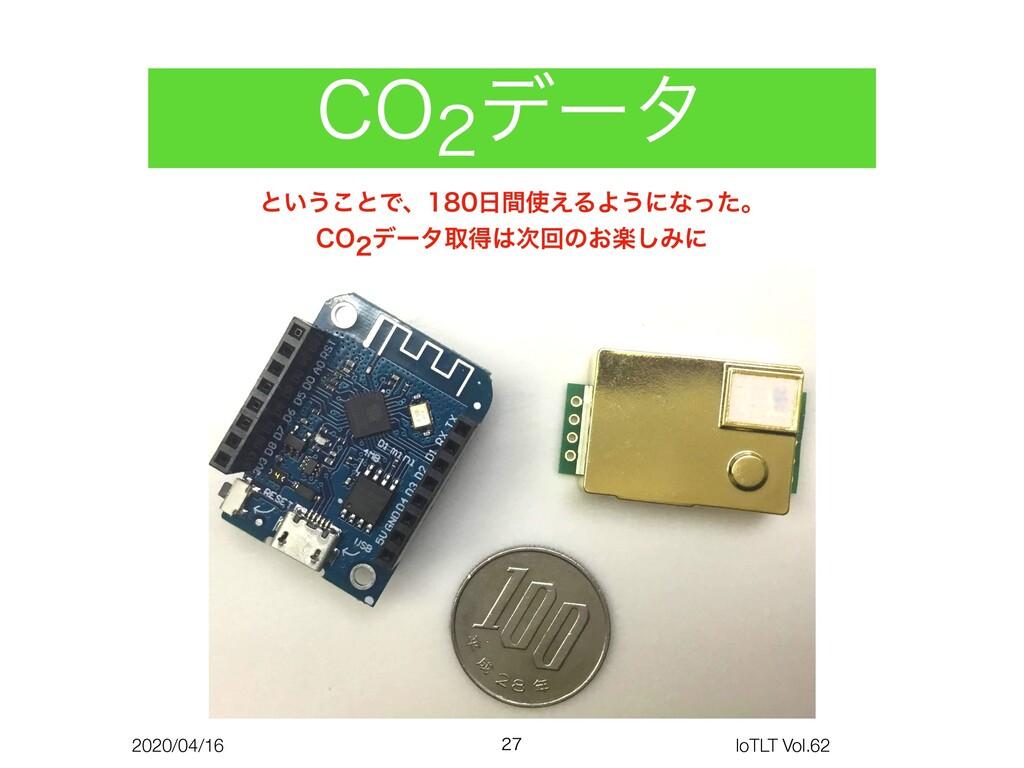 2020/04/16 IoTLT Vol.62 $0σʔλ  ͱ͍͏͜ͱͰɺؒ...