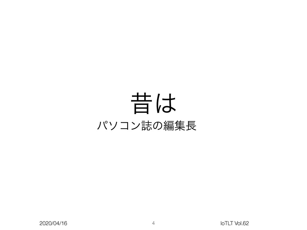 2020/04/16 IoTLT Vol.62 ੲ ύιίϯࢽͷฤू 4