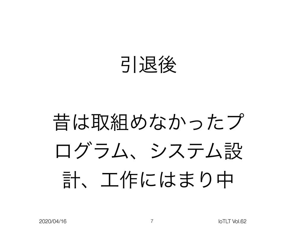 2020/04/16 IoTLT Vol.62 Ҿୀޙ ੲऔΊͳ͔ͬͨϓ ϩάϥϜɺγε...