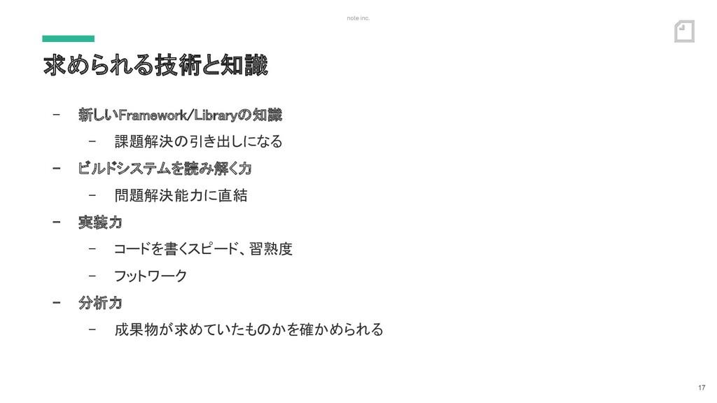 note inc. - 新しいFramework/Libraryの知識 - 課題解決の引き出...