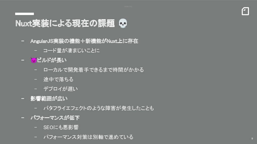 note inc. - AngularJS実装の機能+新機能がNuxt上に存在  - コード...