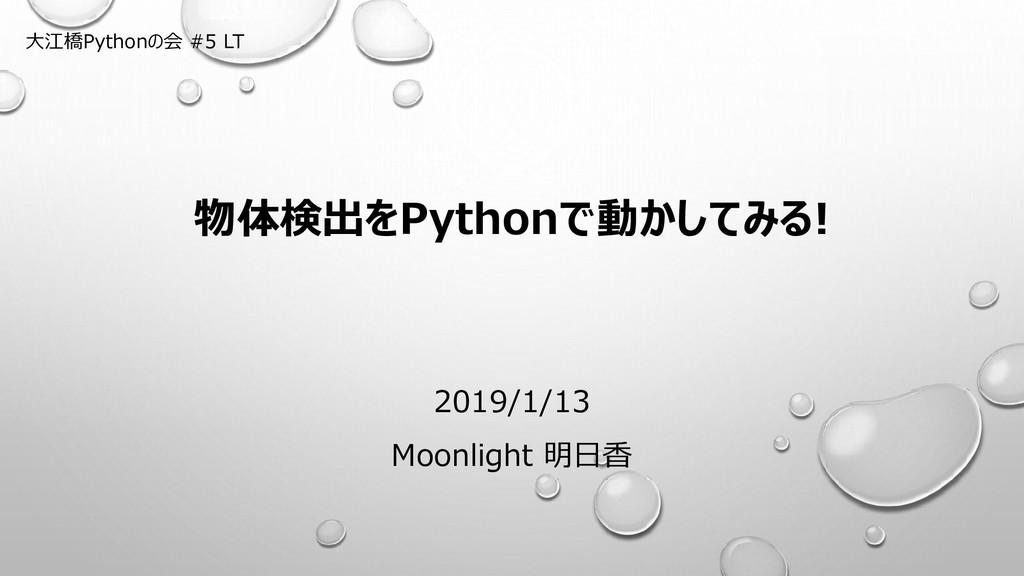 物体検出をPythonで動かしてみる! 2019/1/13 Moonlight 明日香 大江橋...