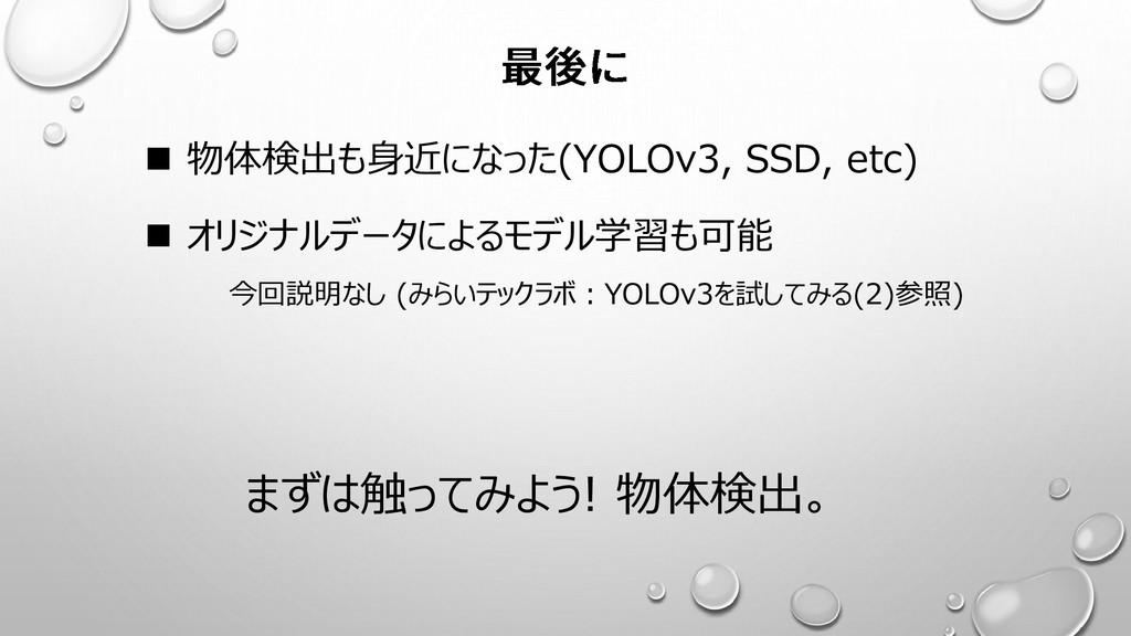  物体検出も身近になった(YOLOv3, SSD, etc) まずは触ってみよう! 物体検出...