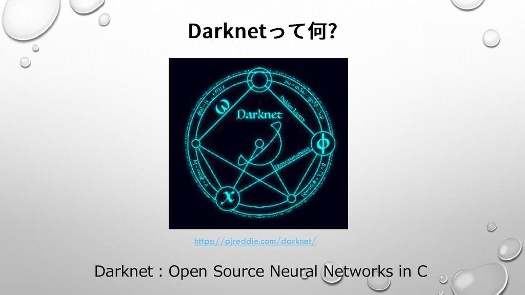 https://pjreddie.com/darknet/ Darknet:Open Sour...
