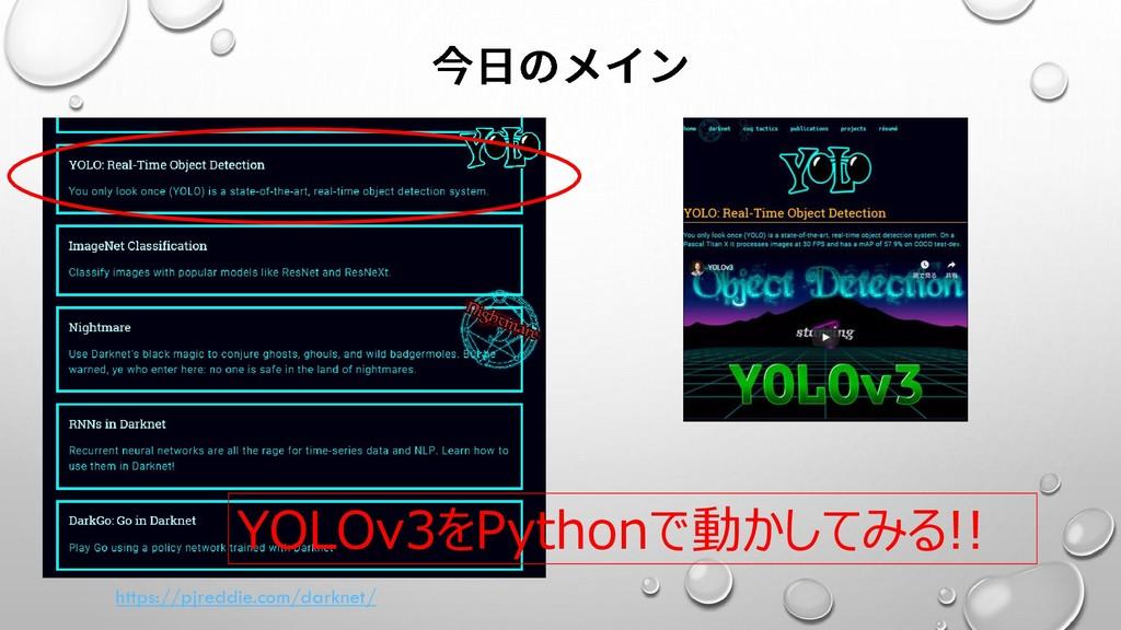https://pjreddie.com/darknet/ YOLOv3をPythonで動かし...