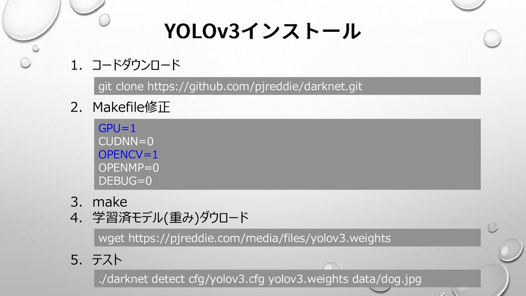 1. コードダウンロード 2. Makefile修正 3. make 4. 学習済モデル(重み...