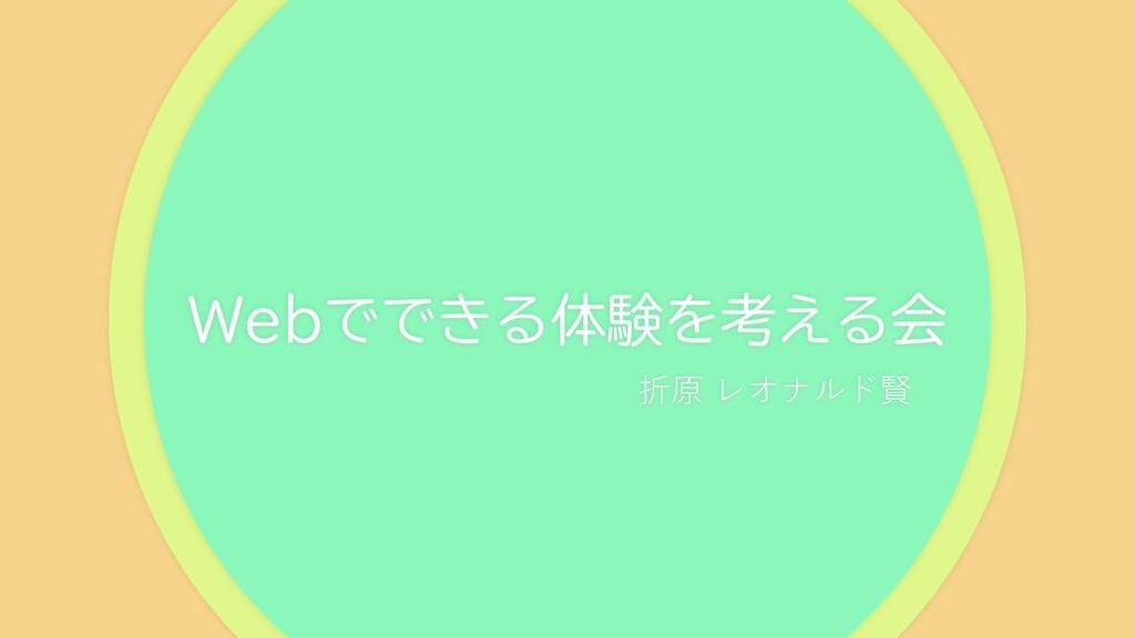 8FCͰͰ͖ΔମݧΛߟ͑Δձ 折原 レオナルド賢