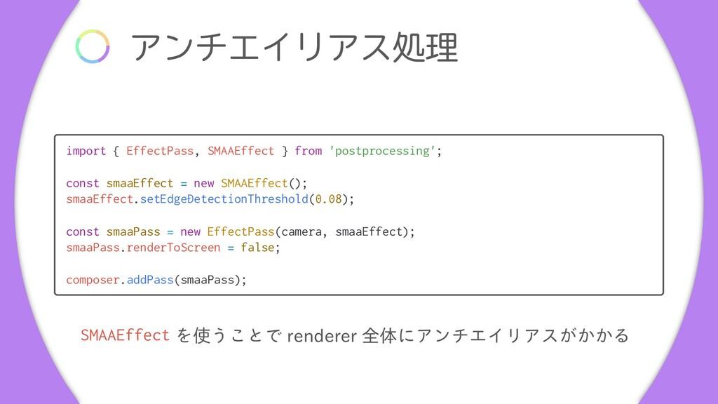 ΞϯνΤΠϦΞεॲཧ import { EffectPass, SMAAEffect } fr...