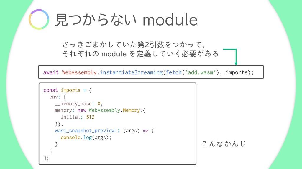 ݟ͔ͭΒͳ͍ NPEVMF await WebAssembly.instantiateStre...