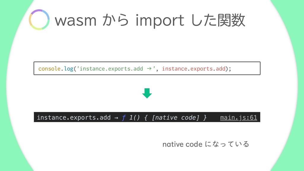 XBTN ͔Β JNQPSUͨؔ͠ console.log('instance.expor...