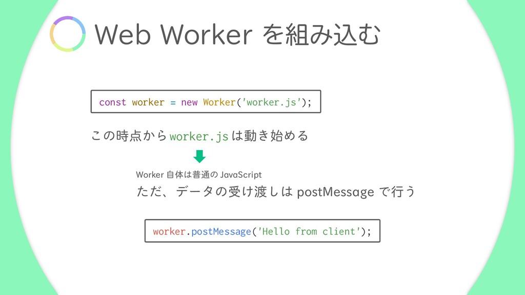 8FC8PSLFSΛΈࠐΉ const worker = new Worker('wor...