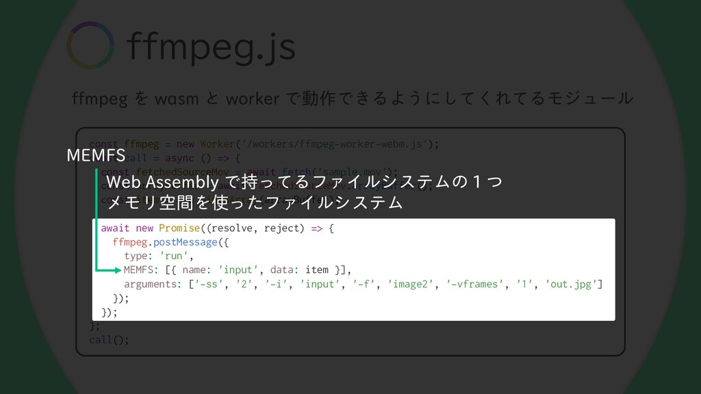 const ffmpeg = new Worker('/workers/ffmpeg-work...