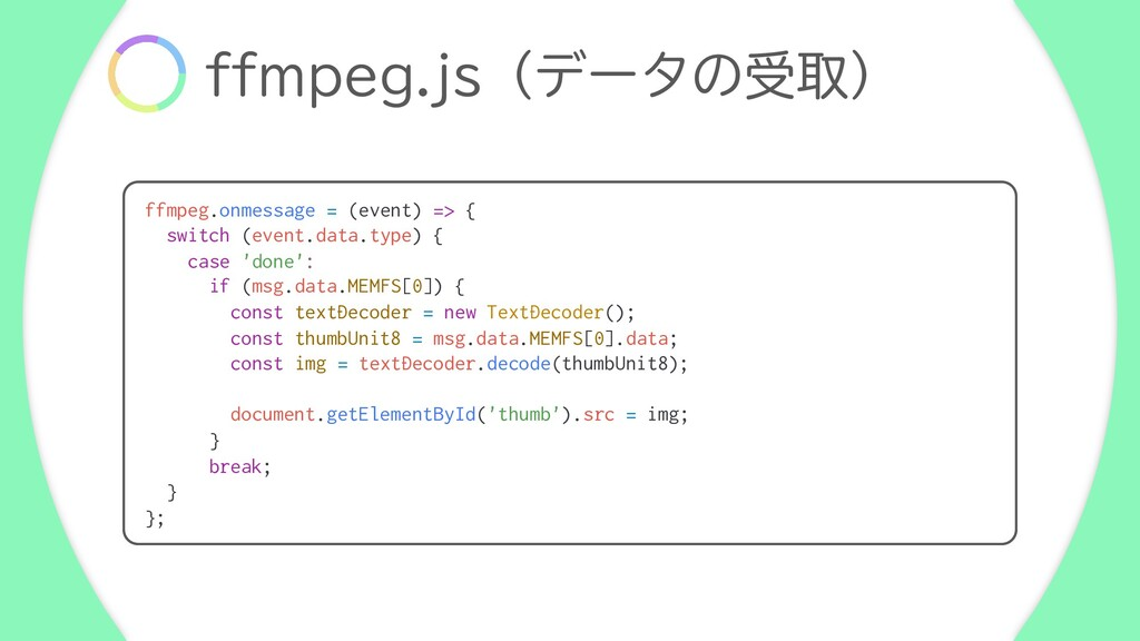 ffmpeg.onmessage = (event) => { switch (event.d...