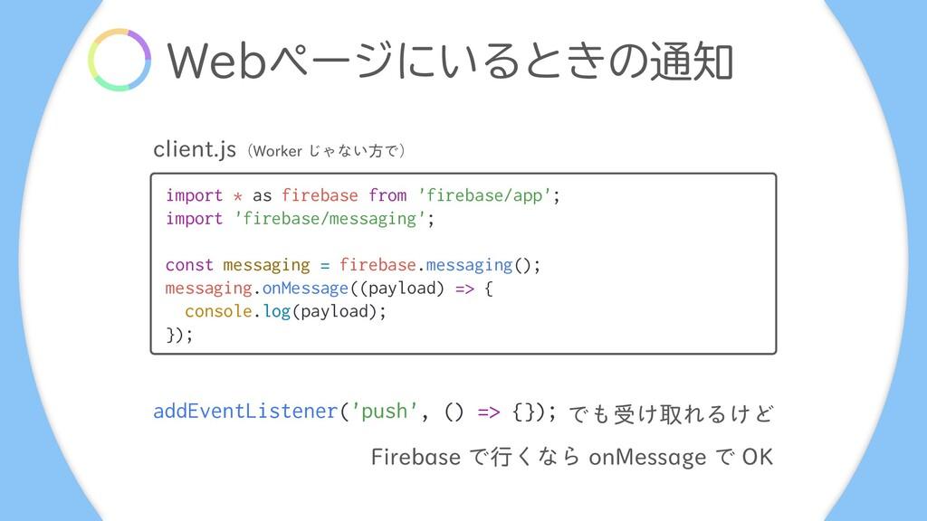 8FCϖʔδʹ͍Δͱ͖ͷ௨ import * as firebase from 'fireb...