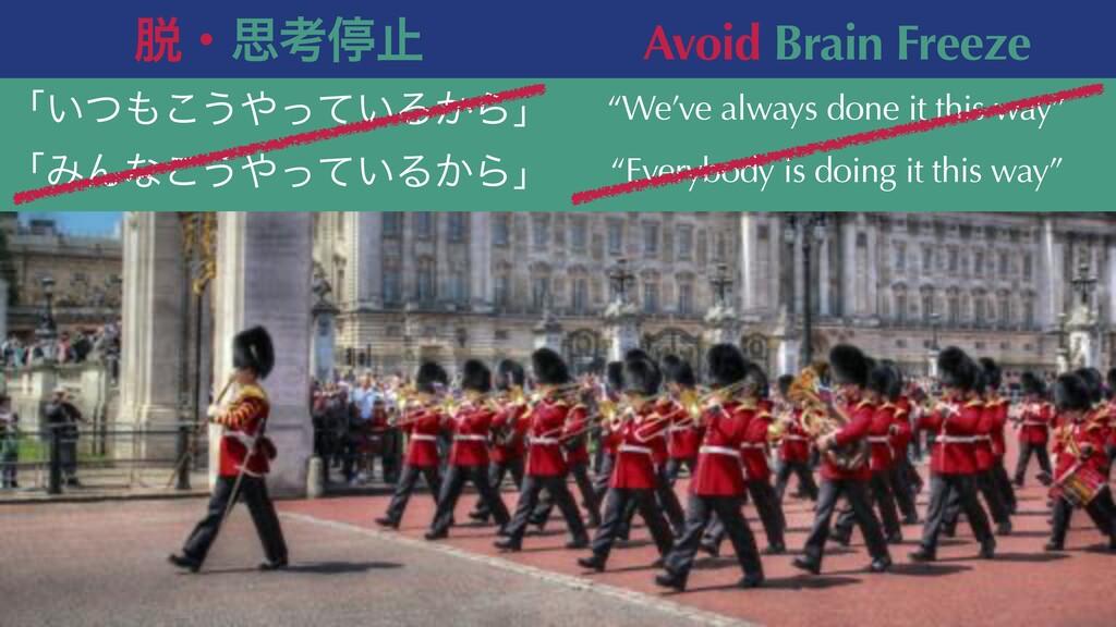 ɾࢥߟఀࢭ ʮΈΜͳ͜͏͍ͬͯΔ͔Βʯ ʮ͍ͭ͜͏͍ͬͯΔ͔Βʯ Avoid Brai...