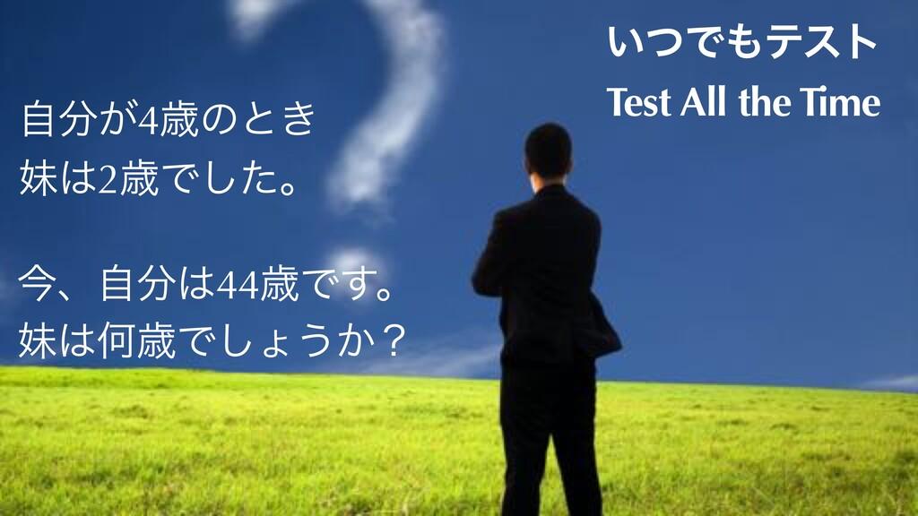 ͍ͭͰςετ Test All the Time ͕ࣗ4ࡀͷͱ͖ ຓ2ࡀͰͨ͠ɻ ࠓɺࣗ...