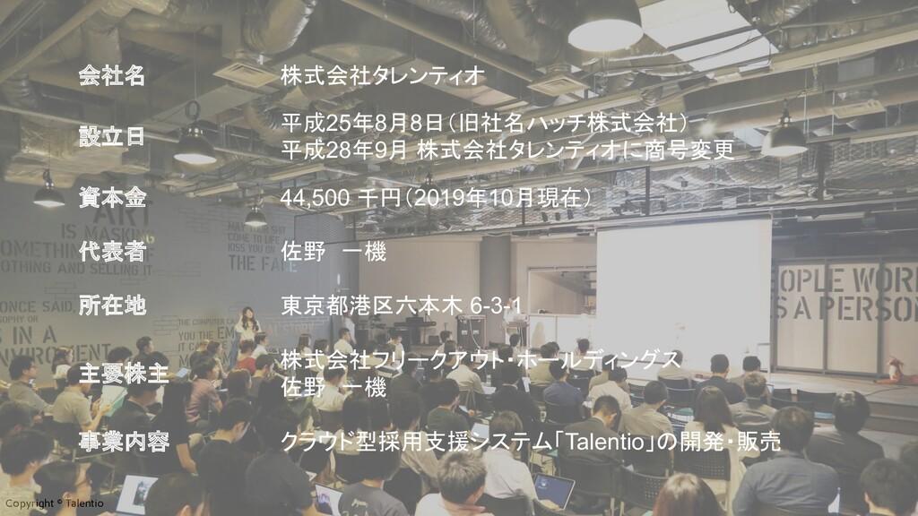 Copyright © Talentio 会社名 株式会社タレンティオ 設立日 平成25年8月...